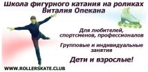 ШФК на роликовых коньках Виталия Опекана